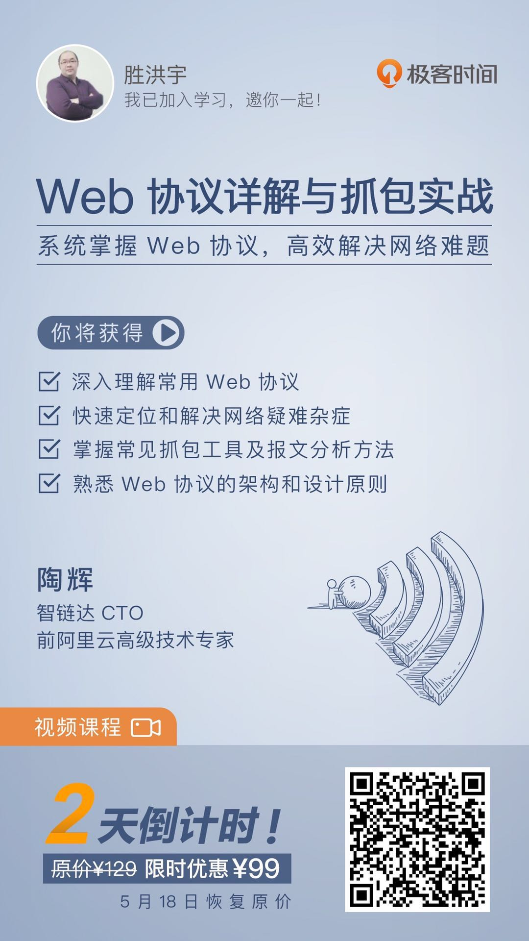 web协议详解与抓包实战